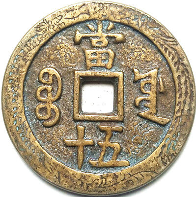 Chinese ancient Bronze Coin Diameter:54mm/thickness:4mm