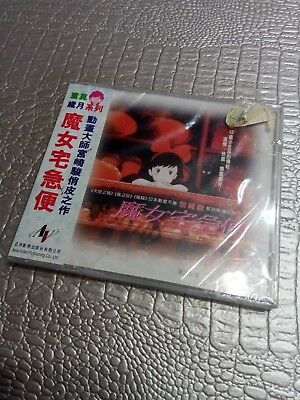 Video Cd HK NIB Kiki's Delivery Service La Petite Sorciere MPEG CDI VCD no LD
