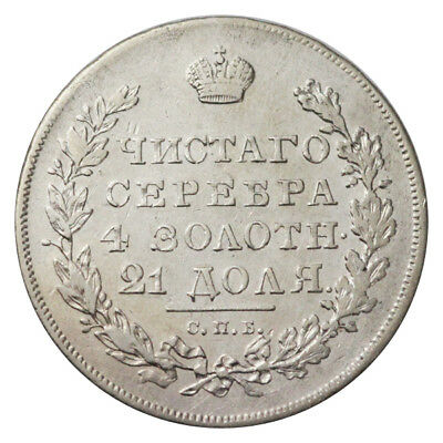 Russia Russland Russie Russia Empire 1 Rouble Silver Nicholas I Wings Down 1831