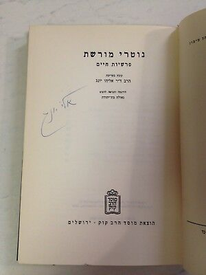 Books Judaism Religion Spirituality Collectibles Page 35 Picclick