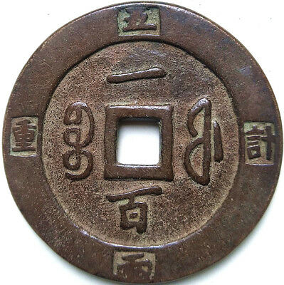 Chinese ancient Bronze Coin Diameter:64mm/thickness:7mm