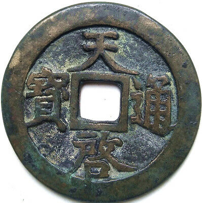Chinese ancient Bronze Coin Diameter:46mm/thickness:3mm
