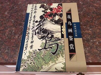 New Famous Chinese Brush Ink Painting collection Hardcover Bird Flower Volume 1