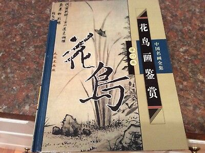 New Famous Chinese Brush Ink Painting collection Hardcover Bird Flower Volume 4