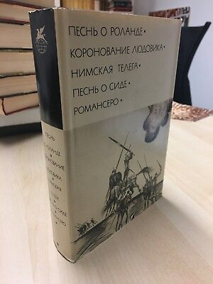 Vintage Russian Collection of French Epic Poems Библиотека всемирной литературы