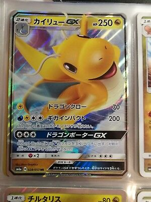 Dragonite GX sm6a 028/053 Pokemon Japanese