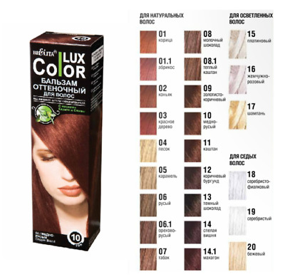 Tinting Balsam Hair Colouring Color Lux without peroxide and ammonia