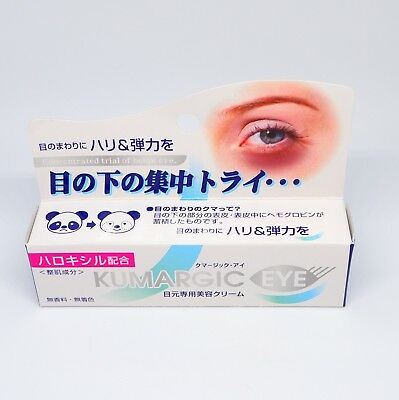 Hadariki Kumargic Dark Bag Circles Below Under Eye Cream 20g japan - US Seller