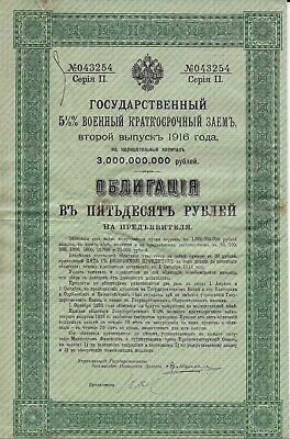 Three Imperial Russian Military Bonds