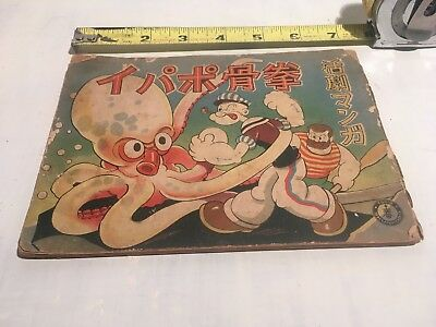 RARE! pre WW2 Japanese POPEYE COMIC BOOK vintage 1930s collectible boxing manga