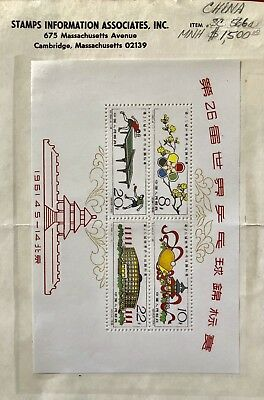 China Stamps SC 566a - Table Tennis Championship 1961-