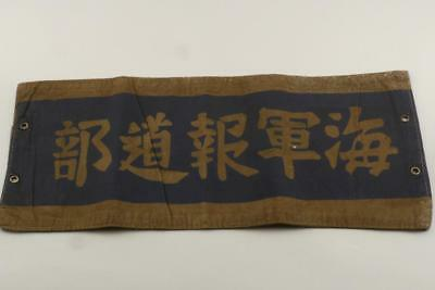 Rare! WW1 WW2 Japanese Original Armband of Japanese Navy News Department b6541