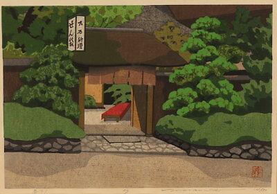 en0849jsBi12 Japanese framed woodblock print Ido Masao Early afternoon 121/150