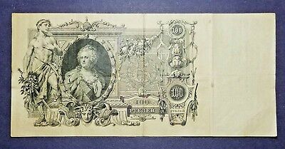 💵 Russia 1910 Imperial Russian  Banknote 100 rubles Paper Money #310