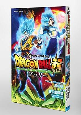 NEW Movie DRAGON BALL SUPER BROLY Japanese Novel JUMP j BOOKS Japan F/S