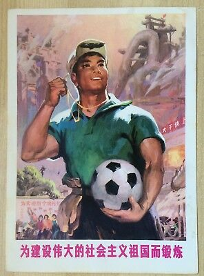 Build Body for Socialism Soccer Player China Culture Revolution Art Sheet