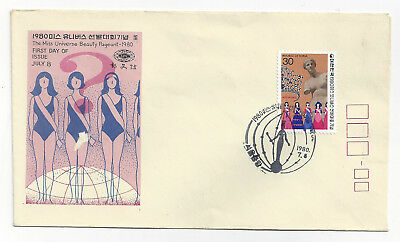 1980 Cacheted  Korea Korean First Day Cover FDC Scott Stamp 1203