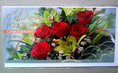 Russian Birthday Greeting Card Best Wishes Of Good Luck Joy And Love Red Roses
