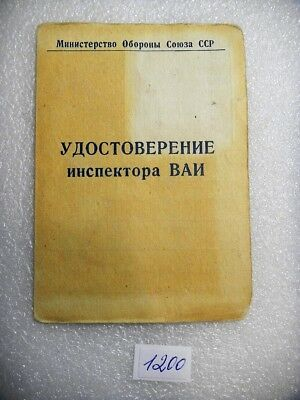 Soviet Russian USSR Military  Police ID 1965