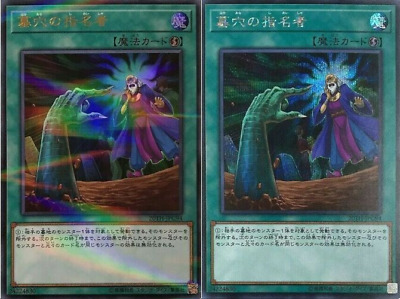 YuGiOh Legend Collection 20TH-JPC94 Called By the Grave Ultra Parallel/Secret