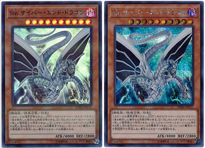 YuGiOh Legend Collection 20TH-JPC71 Malefic Cyber End Dragon Ultra Parallel/Secr
