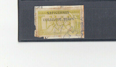 Greece.1906 3 Dr Athens Olympic Stamp ,used As School Revenue..revenues.olympics