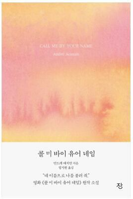 Call Me by Your Name: A Novel ( Korean ver.) Hard Cover , Learn Korean CMBYN