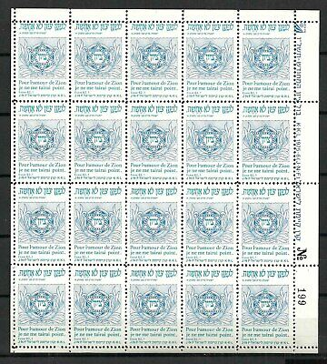 "Israel Kkl Jnf 1976 Full Sheet ""zion Stamps"". Hebrew-French Text. Mnh"