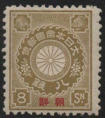JAPANESE PO IN KOREA: 1900 - Sg 8 - 8s Mounted Mint Example - Cat £350 (22461)