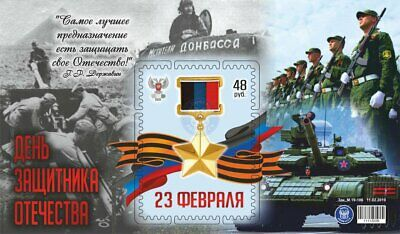 Stamps of Ukraine (local) Defender of the Fatherland Day February 23 - 2019