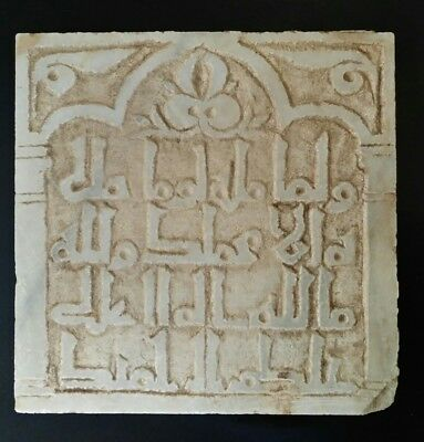 Extraordinary Ancient Art Marble Al Andalus Islamic Ummayad Caligraphy