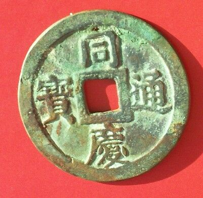 Chinese 100 Cash 1850 China Tong Bao Duan Ping Empire Jin Qing Bronze Coin Medal