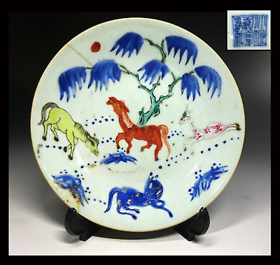 Chinese Qing Dynasty Old Plate Dish singed 大清嘉慶年製 / 粉彩磁器 / W15 × H 2.5[cm]