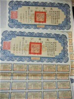 1937 REPUBLIC of CHINA LIBERTY BOND $10 set of TWO (2)