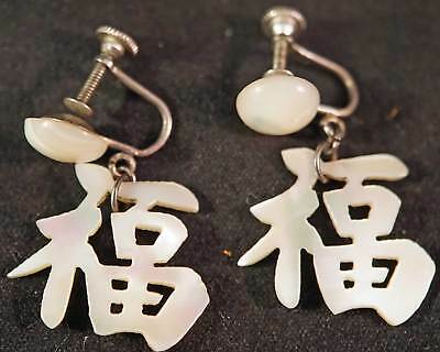 Silver & Mother of Pearl MOP Earrings Chinese Symbol for Good Luck