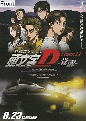 New Initial D: The Movie - Legend 1: Awakening — Promotional Poster Type A
