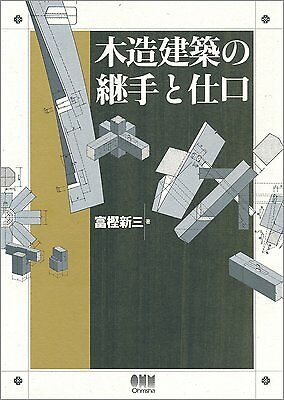 Traditional Japanese Carpentry Joint Frame Connection 4 Architecture Truss Brace