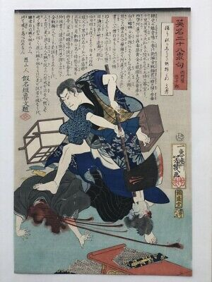 Authentic Yoshitoshi Woodblock Print circa 1867