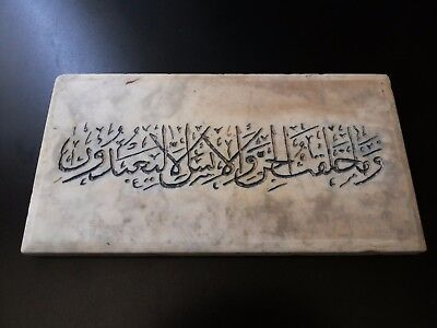 Extraordinary Piece.  Al Andalus Spanish Marble With Arab Inscriptions Ummayad