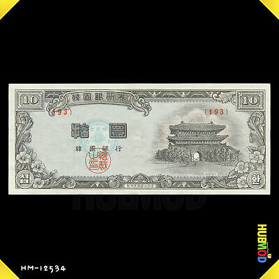 1958 (4291) 10 Hwan Block 193 South Korea Currency Bank of Korea Note