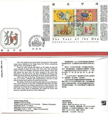 HONG KONG 1994 Year of the Dog First Day Cover