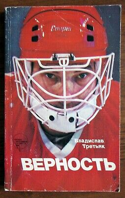 1986 Soviet Russian Book by Vladislav Tretiak FIDELITY about Yourself & Hockey