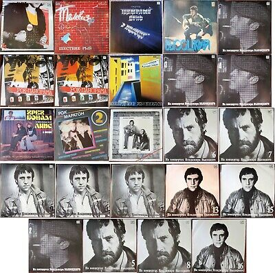 """Lot of vinyl records published in the USSR, Vysotsky, Didier Marouani, """"August"""""""