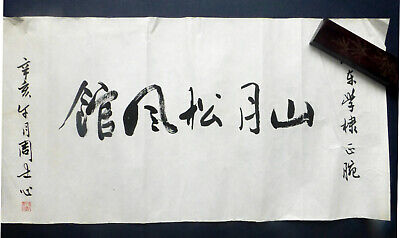Vintage Chinese Calligraphy by 周士心 先生 in 1971