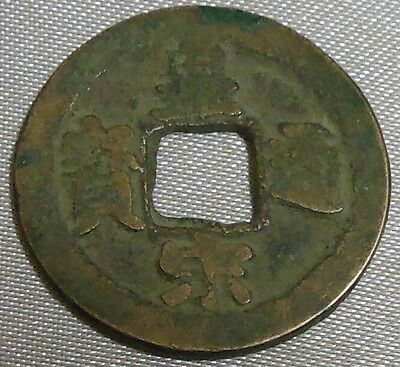 Rare Antique Japan Torai Sen Yr AD 1039 ! Japanese Old Mon Cash Coin Koso Tsuho