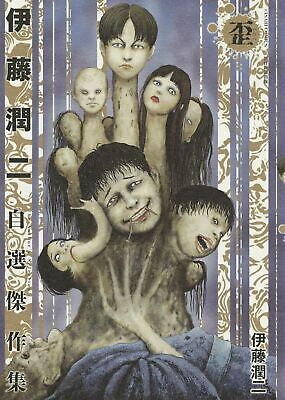 NEW Junji Ito Best Works Collection Japanese Comic Manga Horror Book F/S