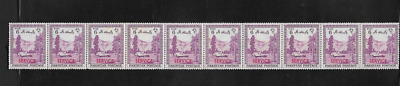 PAKISTAN OFFICIAL 1957 MINT STRIP OF 10 STAMPS 7th YEAR OF INDEPENDENCE, KAGAN