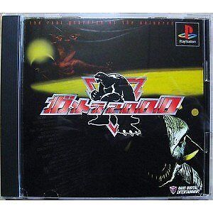 USED PS1 PS PlayStation 1 ??Gamera 2000 Japan