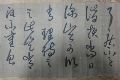 "Very Rare Long Old Chinese Scroll Calligraphy Handwriting ""HanYu"" Marks"