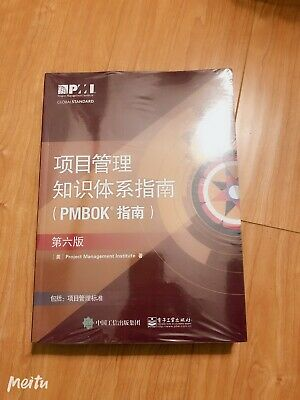 New PMI PMBOK Guide 6th Edition 2018 Chinese Version Free Shipping